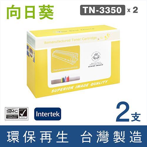 向日葵 for Brother 2黑組 TN-3350 / TN3350 高容量環保碳粉匣/適用 MFC-8510DN / MFC-8910DW
