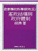 (二手書)憲政結構與政府體制:政治學的科學探究(5)