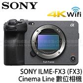 SONY ILME-FX3 BODY 單機身 (24期0利率 台灣索尼公司貨) 全片幅 E接環 Cinema Line 攝影機 單眼數位相機