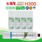 水蘋果居家淨水~ 水蘋果公司貨 EVERPURE H300 濾心 + EssenPure加強版前置濾心4支組(5微米壓紋PP)