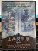 挖寶二手片-Z51-005-正版DVD-電影【士兵突擊隊】-穆拉瑟蘭士林 艾琥圖爾克潘賈 查蘭士艾杜魯(直購