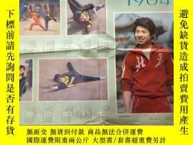 二手書博民逛書店1984年年曆罕見武壇精英李連杰 尺寸52.5*38CMY104
