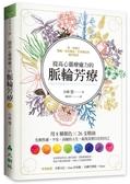 提高心靈療癒力的脈輪芳療:用8種顏色×26支精油,化解焦慮、不安、高敏的人生,綻放..