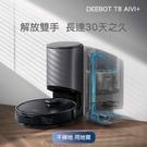 科沃斯ECOVACS  DEEBOT T8 AIVI+掃地機器人