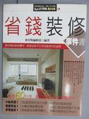 【書寶二手書T1/設計_PCM】省錢裝修事件書_2008年
