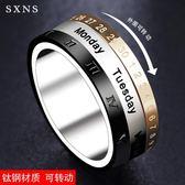 男士可轉動鈦鋼戒指時間數字英文指環 ☸mousika