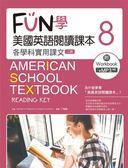 (二手書)FUN學美國英語閱讀課本:各學科實用課文(8)(二版)