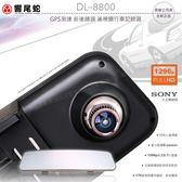 《飛翔3C》響尾蛇 DL-8800 GPS測速 前後鏡頭 後視鏡行車記錄器〔公司貨〕贈32GB記憶卡 行車紀錄器