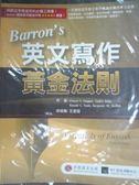 【書寶二手書T1/語言學習_ZBO】Barron s英文寫作黃金法則_Vincent F. Hopper