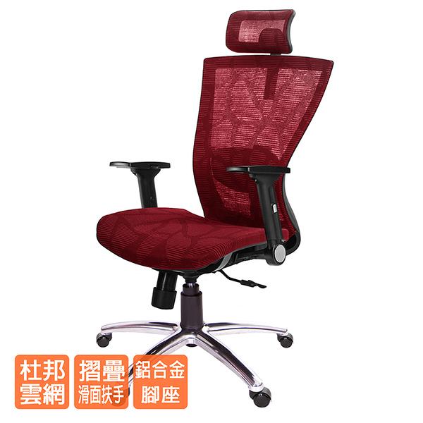 GXG 高背全網 電腦椅 (摺疊滑面扶手/鋁腳) 型號81X5 LUA1J