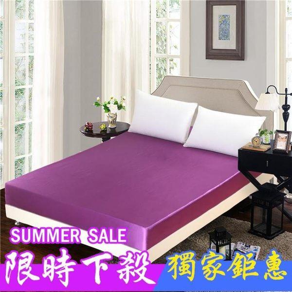 床包組單人床罩床墊秋季冰絲真絲天絲床笠純色床罩床包1.2m/1.5/1.8米床套枕套【秋冬新品】