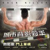 【Concern康生】門上單槓 向上健身器CON-FE005