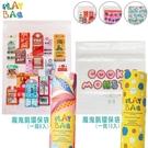 【南紡購物中心】《 PLAY BAG》魔鬼氈環保立體袋(大)/夾鏈立體袋(中)+魔鬼氈環保袋(小)