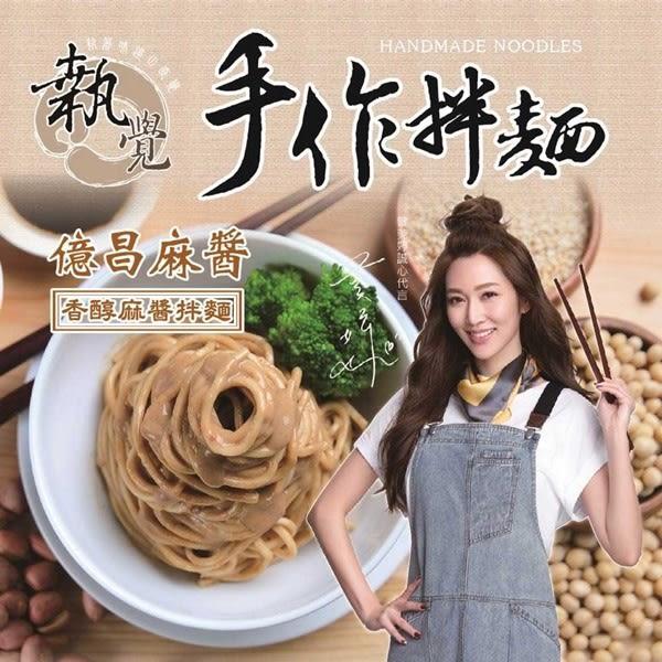執覺.億昌麻醬-香醇麻醬手作拌麵,(共三袋)﹍愛食網