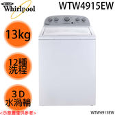 【Whirlpool惠而浦】15KG極智直立洗衣機 WTW4915EW