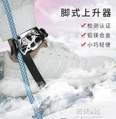 SOB右腳上升器攀爬器腳式上升器爬繩器戶外登山攀巖裝備用品ATF 韓美e站