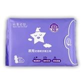 玩美日記 夜用防護輕涼衛生棉 33cm 6片【新高橋藥妝】