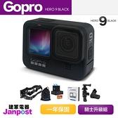 Gopro Hero 9 Black 騎士升級組 行車紀錄器 組合包 套件 摩托車配件 運動攝影機