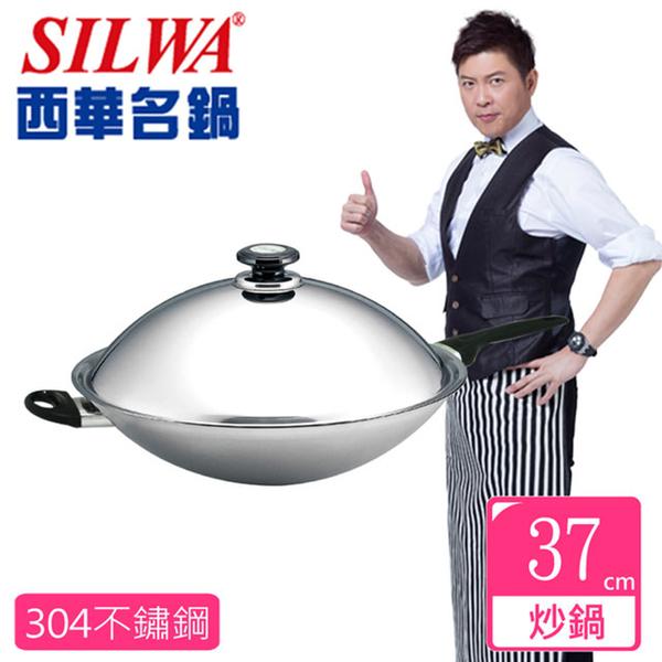 【西華SILWA】五層複合金不鏽鋼炒鍋37cm(單柄)
