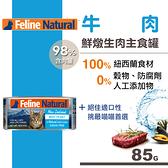 【SofyDOG】K9 Natural 98%鮮燉生肉主食貓罐-無穀牛肉(85g)貓罐頭 主食罐