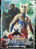 挖寶二手片-P07-377-正版DVD-日片【超人力霸王電影版 怪獸大戰爭 超銀河傳說】-