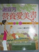 【書寶二手書T8/養生_LJJ】謝宜芳營養愛美書_謝宜芳