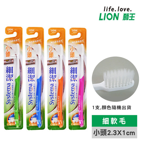 【LION】日本獅王 細潔小頭牙刷 x1支(顏色隨機出貨)