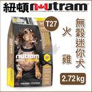 [寵樂子]《紐頓NUTRAM》無穀全能系列 - 無穀迷你犬T27 火雞 2.72kg / 狗飼料