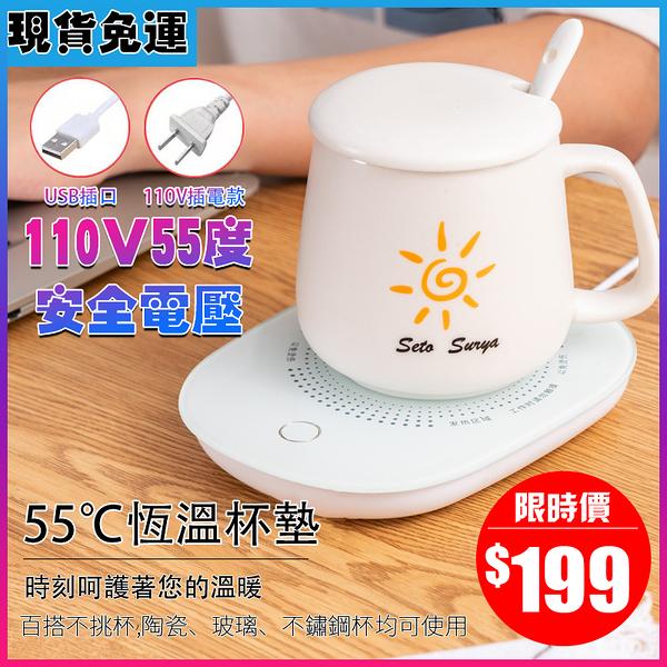 加熱杯墊 保溫快速加熱恆溫熱牛奶神器USB插電可用自動保溫杯子底座便捷110V可用 【雙十降價】