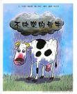 書立得-不快樂的母牛...