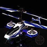優迪合金遙控飛機耐摔直升機充電動男孩兒童玩具飛機無人機飛行器 ~黑色地帶zone