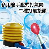 商品推薦 多用途手壓式 / 腳踏式 打氣筒 ~ 二種接頭專賣【522494】
