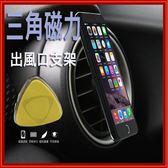 (Q哥)E32 三角形強磁 汽車空調口出風口磁性專用手機支架 簡單大方實用