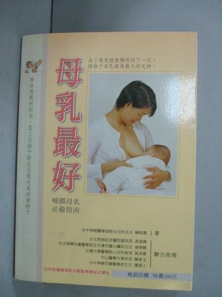 【書寶二手書T2/保健_GOV】母乳最好-哺餵母乳必備指南_陳昭惠