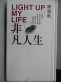 【書寶二手書T3/財經企管_NQB】非凡人生_陳偉航