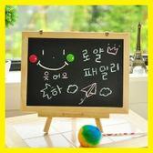 創意韓國迷你原木雙面小黑板白板留言板可掛式畫板廣告版兒童畫板