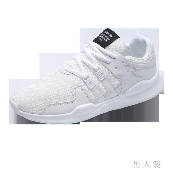 男鞋夏季潮鞋2019新款韓版百搭透氣小白鞋潮流男士帆布板鞋 yu2233『男人範』