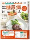 糖尿病對症飲食:從主食到點心,美味食譜自由配!【城邦讀書花園】