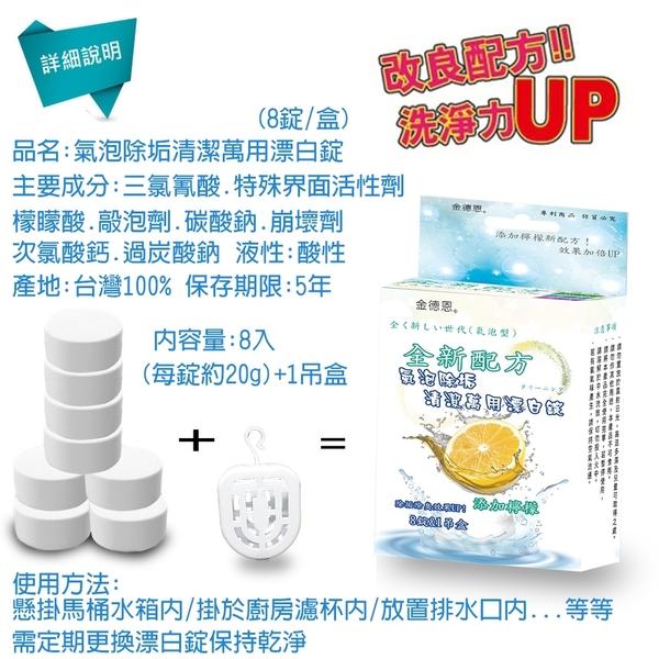 金德恩 台灣製造 一盒8錠 全新檸檬配方 氣泡除垢清潔萬用漂白錠/除垢錠 除垢/除臭/驅蟲