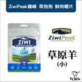 ZiwiPeak巔峰〔乖狗狗鮮肉嚼片,羊肉,3oz〕