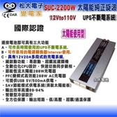 ✚久大電池❚變電家 SUC-2200W 太陽能純正弦波 UPS不斷電系統 USB插座 營業設備/行動餐車/醫療儀器