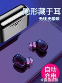 無線藍芽耳機微小型半入耳塞式單雙耳迷小安卓蘋果通用型 米蘭潮鞋館