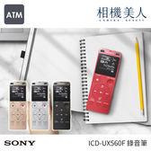 SONY ICD-UX560F UX560 4GB 多功能 數位錄音筆 公司貨 錄音筆 學生 上班 四色