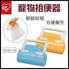 *WANG* 日本IRIS 寵物拾便器FNB-170,輕鬆好用,撿便器、夾便器