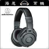 【海恩數位】日本鐵三角 audio-technica ATH-M40X MG 監聽耳機 消光灰限定版