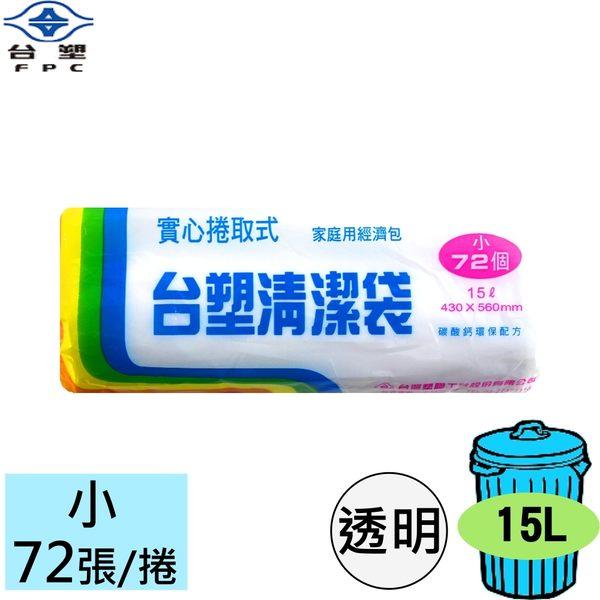 台塑 實心 清潔袋 垃圾袋 (小) (透明) (15L)(43*56cm)
