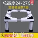 加高不銹鋼腳底座全自動波輪滾筒洗衣機增高托架通用支架冰箱架子 LX 智慧 618狂歡