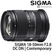 SIGMA 18-50mm F2.8 DC DN Contemporary (24期0利率 免運 恆伸公司貨三年保固) APS-C 微單眼專用鏡頭 旅遊鏡