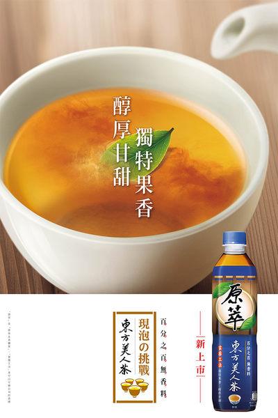 ●原萃東方美人茶(每組4瓶)【合迷雅好物超級商城】