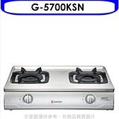 《結帳打9折》櫻花【G-5700KSN】雙口台爐(與G-5700KS同款)瓦斯爐天然氣(含標準安裝)